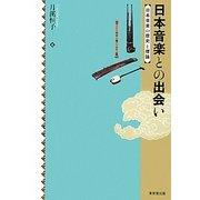 日本音楽との出会い―日本音楽の歴史と理論 [単行本]