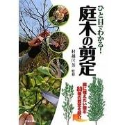 ひと目でわかる!庭木の剪定―庭に植えたい樹木80種の剪定を紹介 [単行本]