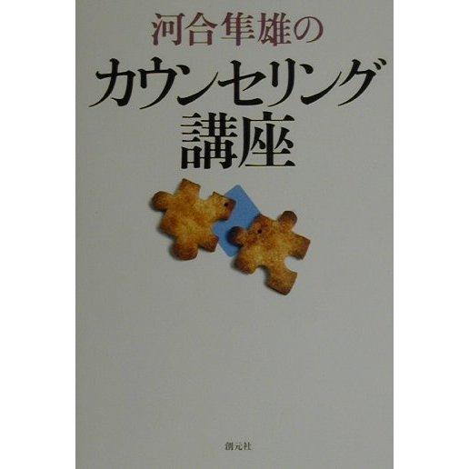 河合隼雄のカウンセリング講座 [単行本]