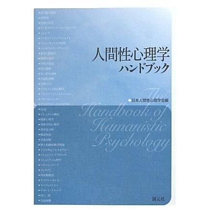 人間性心理学ハンドブック [単行本]