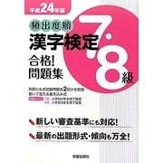 頻出度順漢字検定7・8級合格!問題集〈平成24年版〉 [単行本]