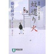 蚊遣り火―橋廻り同心・平七郎控(祥伝社文庫) [文庫]