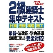 2級建築士集中テキスト〈'12年版〉 [単行本]