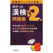 ポケット漢検準2級問題集 [単行本]