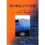 海洋構造力学の基礎 [単行本]