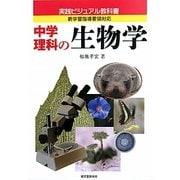 中学理科の生物学(実践ビジュアル教科書) [単行本]