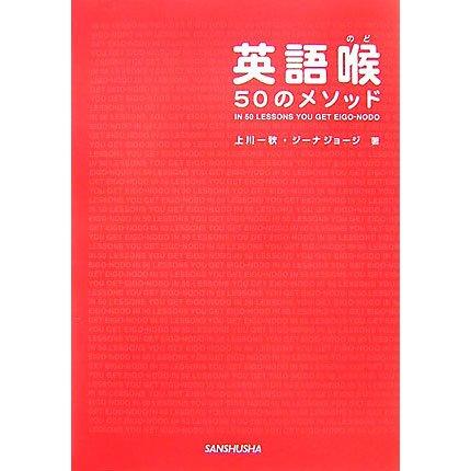 英語喉50のメソッド [単行本]