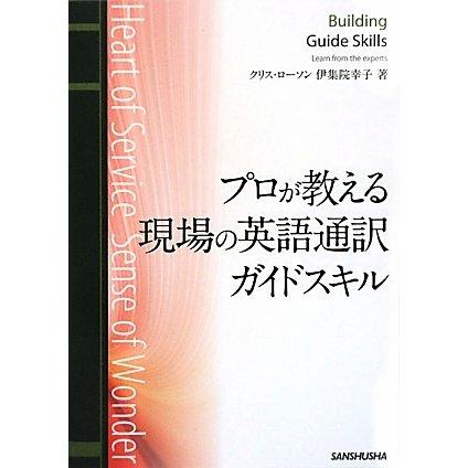 プロが教える現場の英語通訳ガイドスキル [単行本]