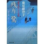 残り鷺―橋廻り同心・平七郎控(祥伝社文庫) [文庫]
