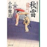 秋雷―風烈廻り与力・青柳剣一郎(祥伝社文庫) [文庫]