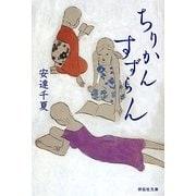 ちりかんすずらん(祥伝社文庫) [文庫]
