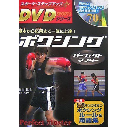ボクシングパーフェクトマスター(スポーツ・ステップアップDVDシリーズ) [単行本]
