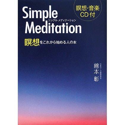 シンプルメディテーション―瞑想をこれから始める人の本 [単行本]
