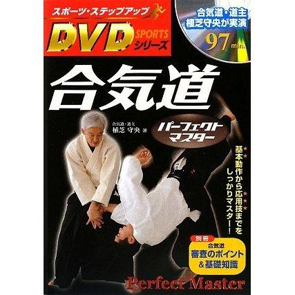 合気道パーフェクトマスター(スポーツ・ステップアップDVDシリーズ) [単行本]