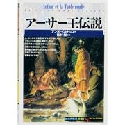 アーサー王伝説(「知の再発見」双書) [全集叢書]