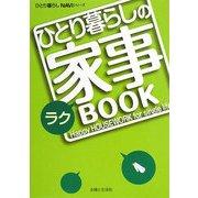 ひとり暮らしのラク家事BOOK(ひとり暮らしNAVIシリーズ) [単行本]