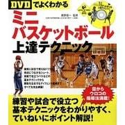 DVDでよくわかるミニバスケットボール上達テクニック(LEVEL UP BOOK with DVD) [単行本]