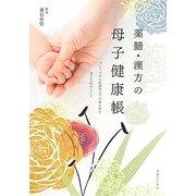 薬膳・漢方の母子健康帳―プレママから乳幼児までの体を育む食と生活のヒント [単行本]