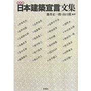 日本建築宣言文集 復刻版 [単行本]