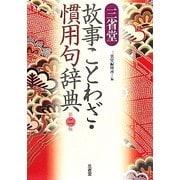 三省堂 故事ことわざ・慣用句辞典 第二版 [事典辞典]
