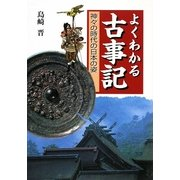 よくわかる古事記―神々の時代の日本の姿 [単行本]
