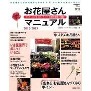 お花屋さんマニュアル 2012-2013-フラワービジネスのノウハウと最新情報が満載!(SEIBUNDO Mook フローリストMOOK) [ムックその他]