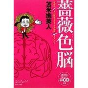 薔薇色脳―悩みが1分で解決できる人生好転50のメソッド [単行本]