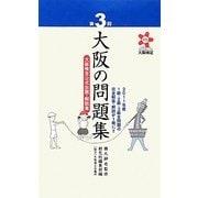 第3回大阪の問題集―大阪検定公式出題・解説集 [単行本]