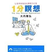 しなやかな心と体をつくる1分瞑想(青春文庫) [文庫]