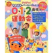 阿部直美のダンス&リズムゲーム 0・1・2歳児の運動会(PriPriブックス) [単行本]