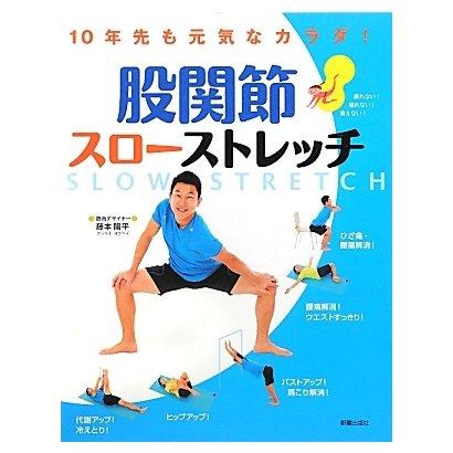股関節スローストレッチ―10年先も元気なカラダ! [単行本]