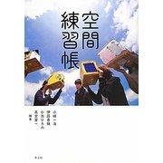 空間練習帳(建築文化シナジー) [全集叢書]