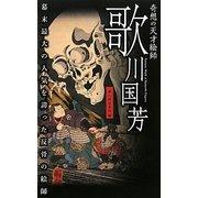奇想の天才絵師 歌川国芳―幕末最大の人気を誇った反骨の絵師 [単行本]
