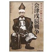 カメラが撮らえた会津戊辰戦争 [単行本]