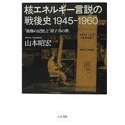 核エネルギー言説の戦後史1945-1960―「被爆の記憶」と「原子力の夢」 [単行本]