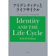 アイデンティティとライフサイクル [単行本]