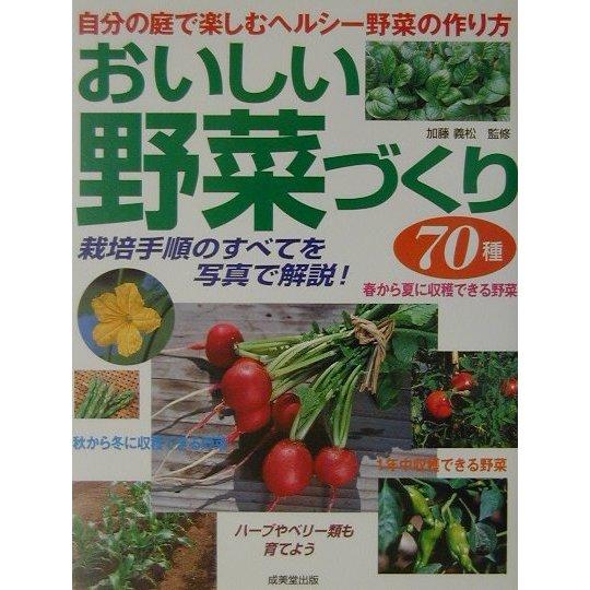 おいしい野菜づくり70種―自分の庭で楽しむヘルシー野菜の作り方 [単行本]