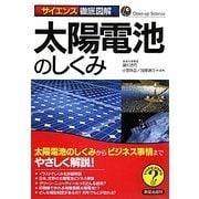 サイエンス徹底図解 太陽電池のしくみ―太陽電池のしくみからビジネス事情までやさしく解説! [単行本]