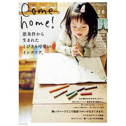 Come home! vol.26(私のカントリー別冊) [ムックその他]