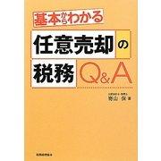 基本からわかる任意売却の税務Q&A [単行本]