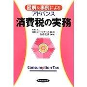 図解&事例によるアドバンス 消費税の実務 [単行本]