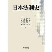 日本法制史 [単行本]