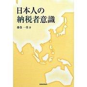 日本人の納税者意識 [単行本]