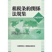 租税条約関係法規集〈平成24年版〉 第29版 [単行本]