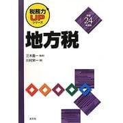 地方税〈平成24年度版〉(税務力UPシリーズ) [単行本]