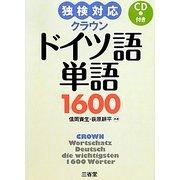 独検対応 クラウンドイツ語単語1600 [単行本]