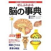 ぜんぶわかる脳の事典―部位別・機能別にわかりやすくビジュアル解説 [単行本]