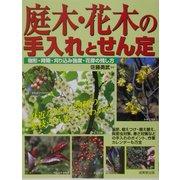 庭木・花木の手入れとせん定―身近な庭木129種の整枝・せん定がよくわかる! [単行本]