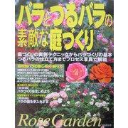 バラとつるバラの素敵な庭づくり [単行本]