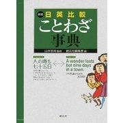 日英比較ことわざ事典 新版 [単行本]